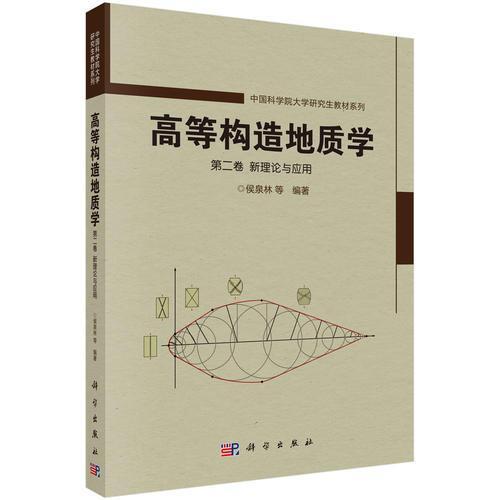 高等构造地质学 第二卷 新理论与应用