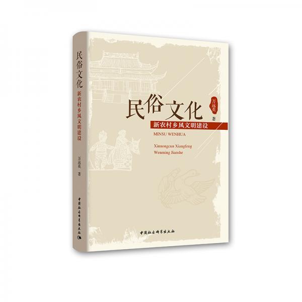 民俗文化:新农村乡风文明建设