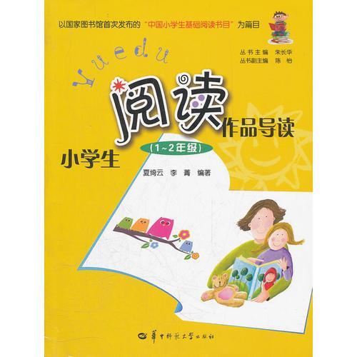 小学生阅读作品导读 1-2年级