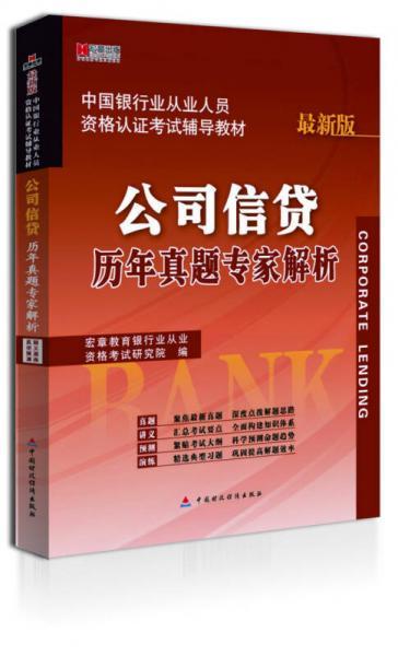 宏章出版·中国银行从业人员资格认证考试辅导教材:公司信贷历年真题专家解析(最新版)