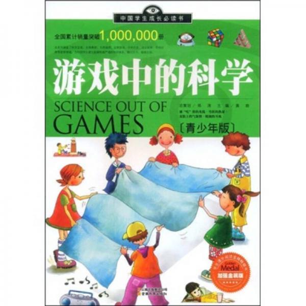 中国学生成长必读书:游戏中的科学(青少年版)(加强金装版)