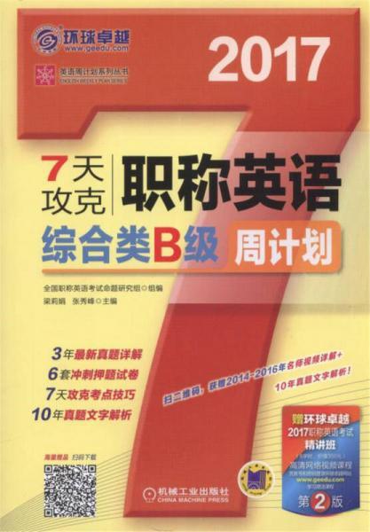 7天攻克职称英语周计划 综合类B级(第2版)