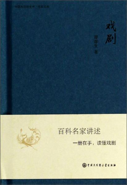 中国大百科全书·名家文库:戏剧