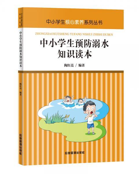 中小学生预防溺水知识读本