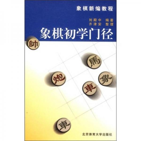 象棋新编教程:象棋初学门径