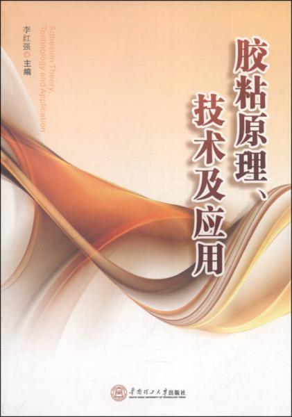 胶粘原理、技术及应用