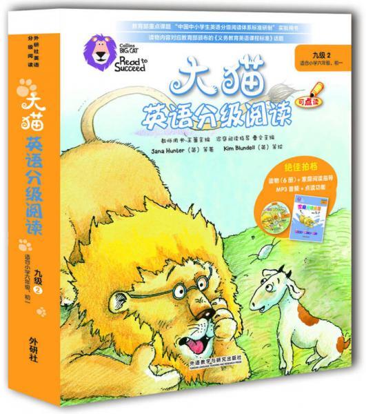 大猫英语分级阅读九级2(适合小学六年级.初一)(6册读物+1册指导)