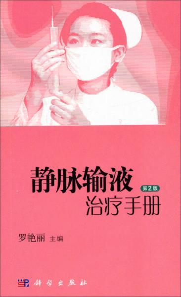 静脉输液治疗手册(第2版)