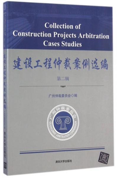 建设工程仲裁案例选编:第二辑