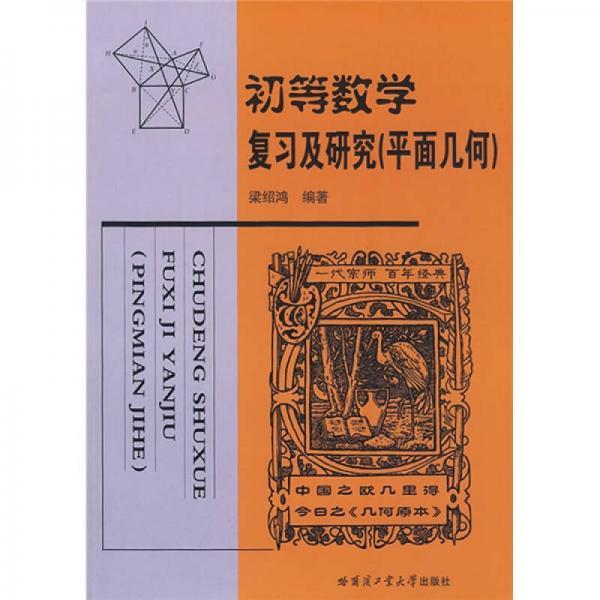 初等数学复习及研究(平面几何)