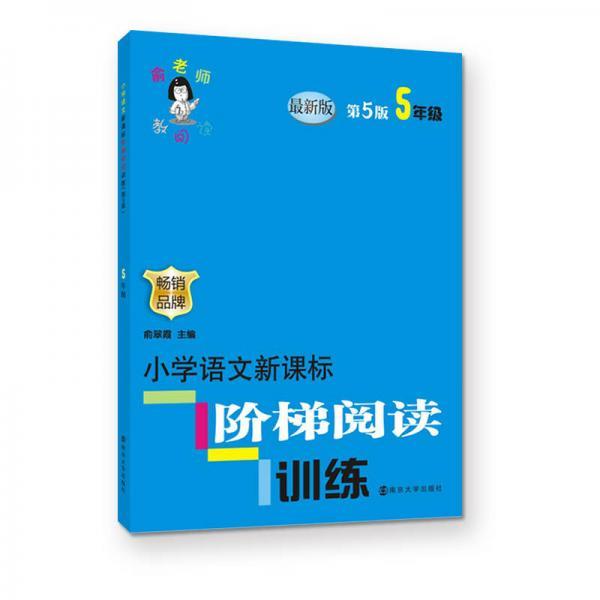 俞老师教阅读 小学语文新课标阶梯阅读训练 五年级(第5版 最新版)
