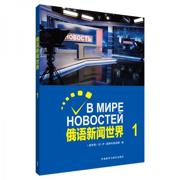 俄语新闻世界(1)