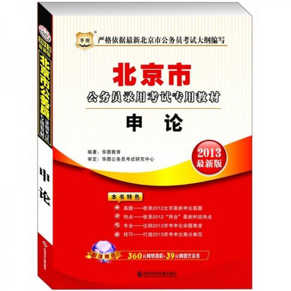 华图版·2013北京公务员录用考试专用教材:申论(最新版)