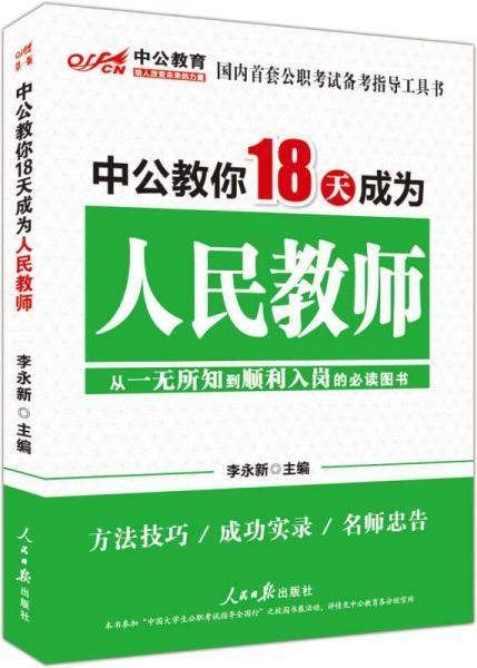 中公教育:中公教你18天成为人民教师