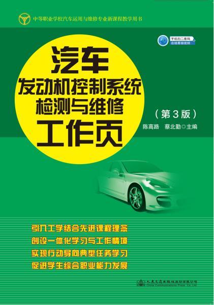 汽车发动机控制系统检测与维修工作页(第3版)