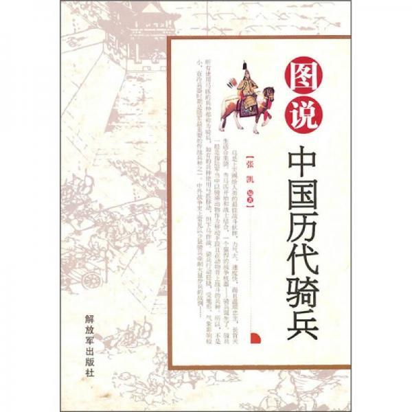 图说中国历代骑兵