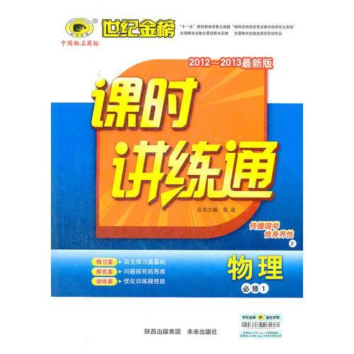 物理(必修一、F教育科学版)(2012.7月印刷):课时讲练通