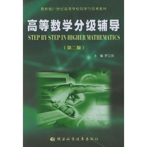 高等数学分级辅导(第二版)——最新版21世纪高等学校导学与导考教材