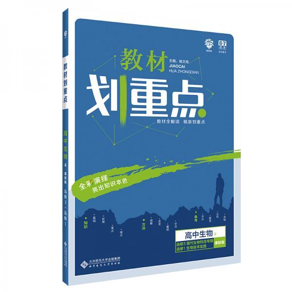 理想树2020版教材划重点高中生物选修3+选修1课标版全国通用