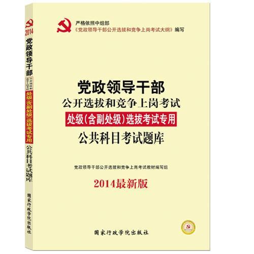 中人2014党政领导干部公开选拔和竞争上岗考试 处级(含副处级)公共科目考试题库