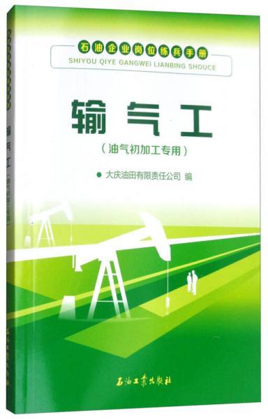 输气工(油气初加工专用)