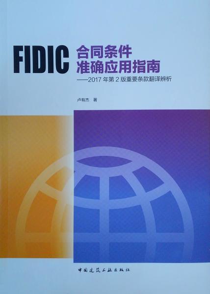 FIDIC合同条件准确应用指南——2017年第2版重要条款翻译辨析