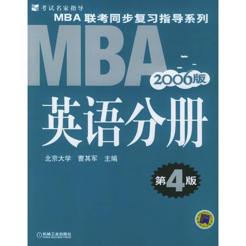 2003年MBA联考同步辅导教材:英语分册
