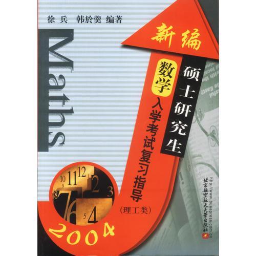 新编硕士研究生数学入学考试复习指导(2004理工类)