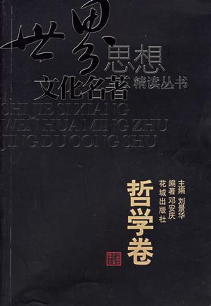 世界思想文化名著精读丛书·哲学卷