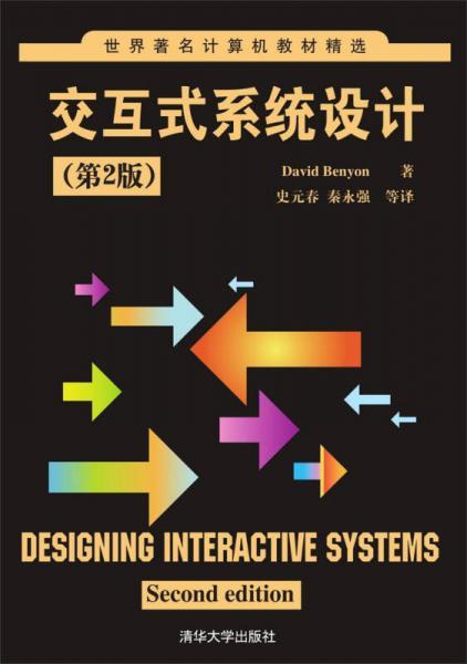 交互式系统设计(第2版)