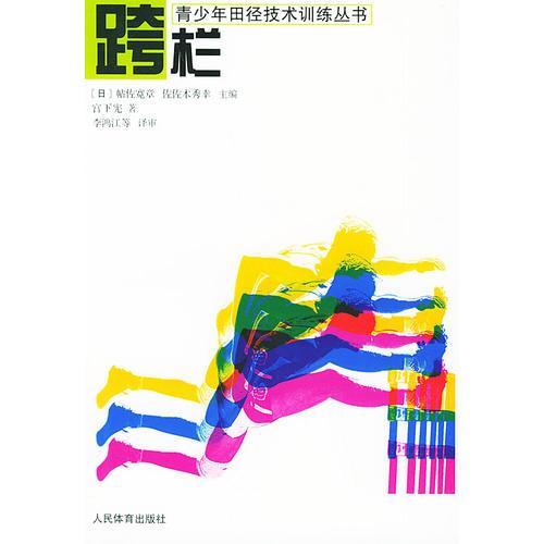 跨栏——青少年田径技术训练丛书