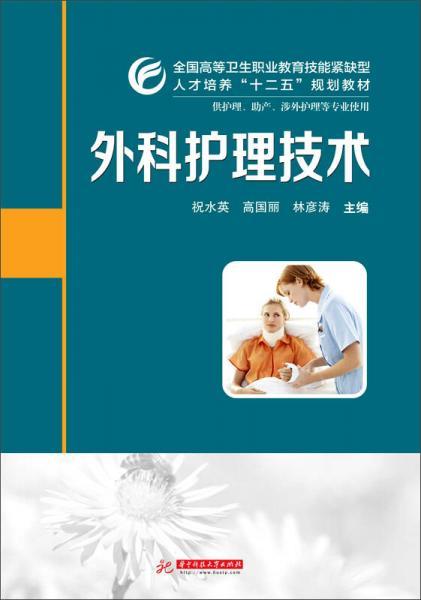 外科护理技术(供护理、助产、涉外护理等专业使用)