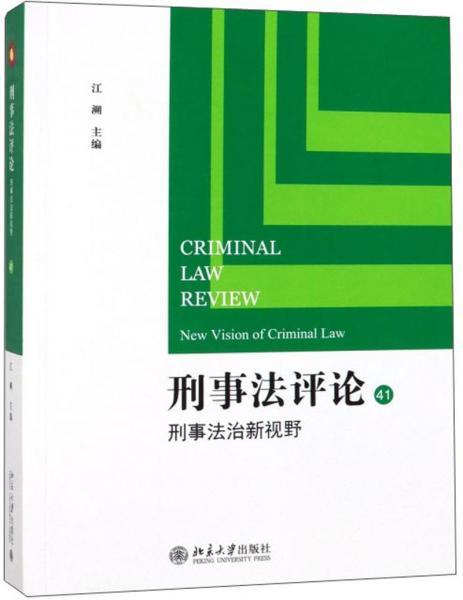 刑事法评论(41):刑事法治新视野