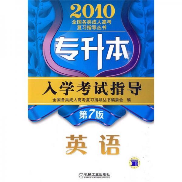 2010全国各类成人高考复习指导丛书·专升本入学考试指导:英语(第7版)