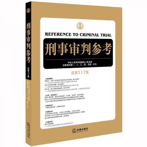刑事审判参考(总第117集)
