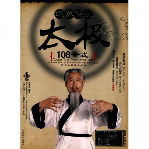 道家传统太极108全式
