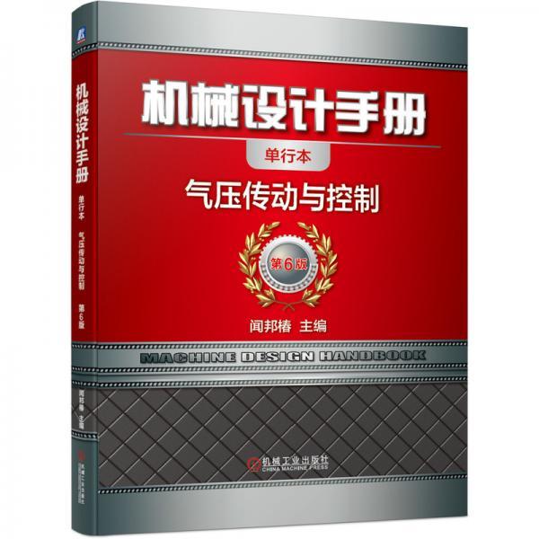 机械设计手册气压传动与控制