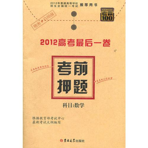 考霸100 考前押题 数学(2012高考最后一卷)