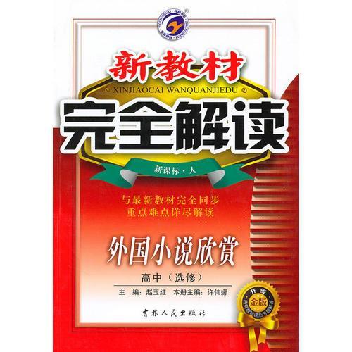 高中选修(新课标·人)外国小说欣赏:新教材完全解读(2010年4月印刷)
