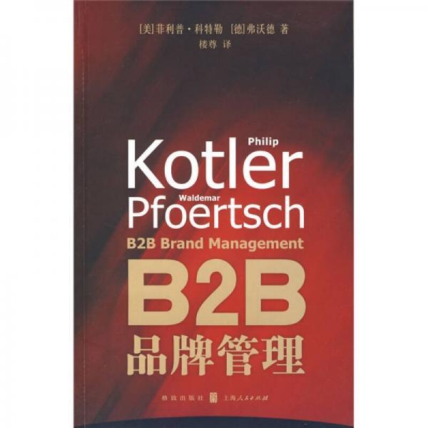 B2B品牌管理