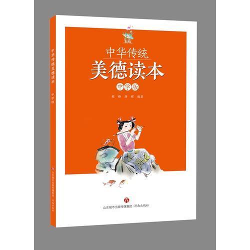 中华传统美德读本(中学版)