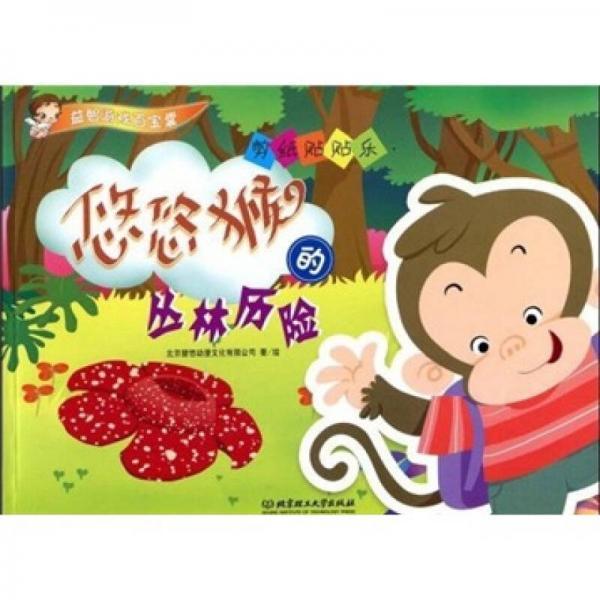 益智游戏百宝囊·剪纸贴贴乐:悠悠猴的丛林历险