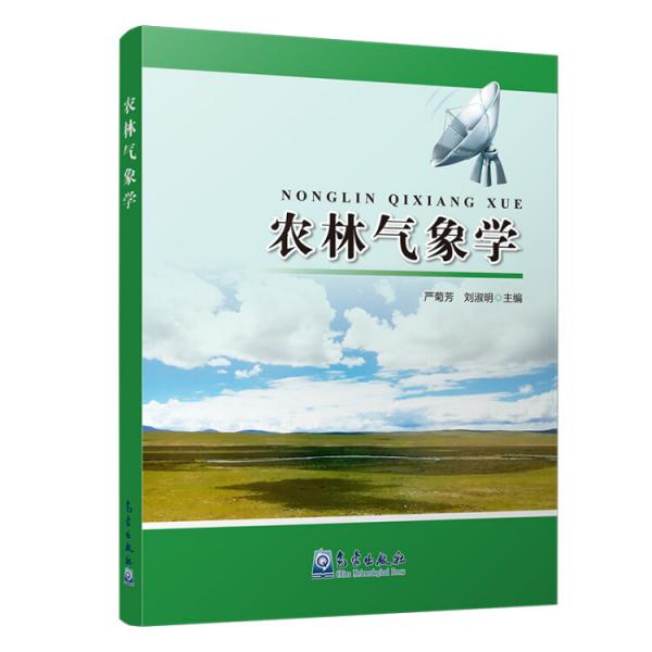 农林气象学