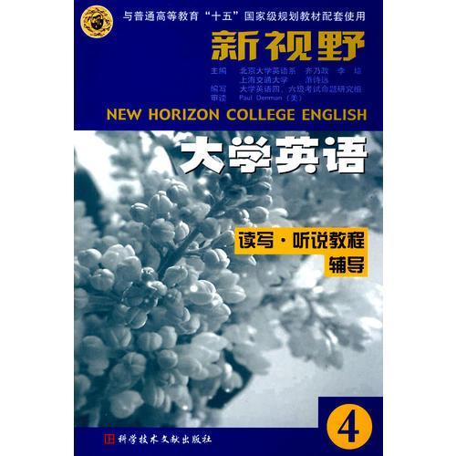 新视野 大学英语:读写·听说教程 辅导4