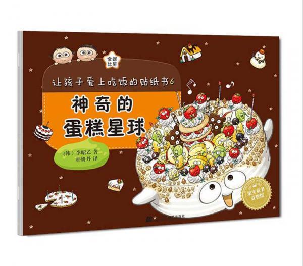 让孩子爱上吃饭的贴纸书6 神奇的蛋糕星球