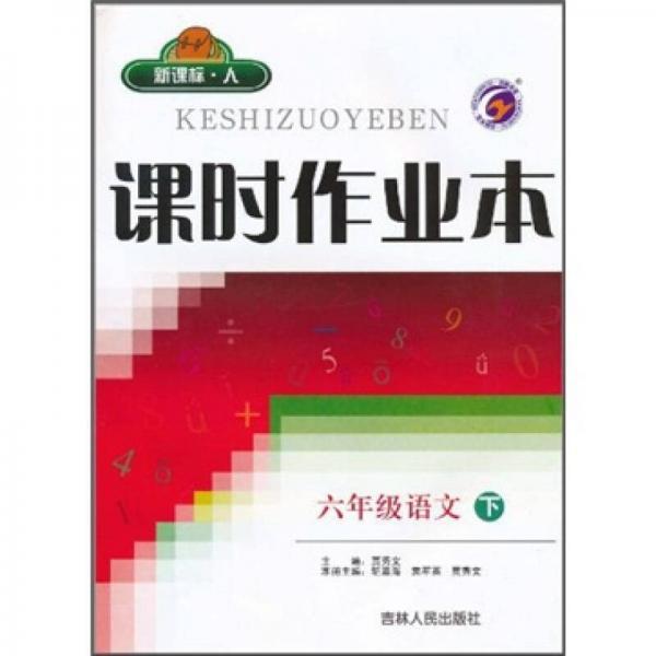 课时作业本:6年级语文(下)(新课标·人)