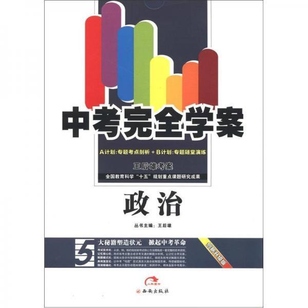 中考完全学案:政治(创新升级版)(A+B计划)
