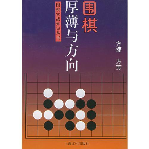围棋厚薄与方向——围棋实战知识丛书