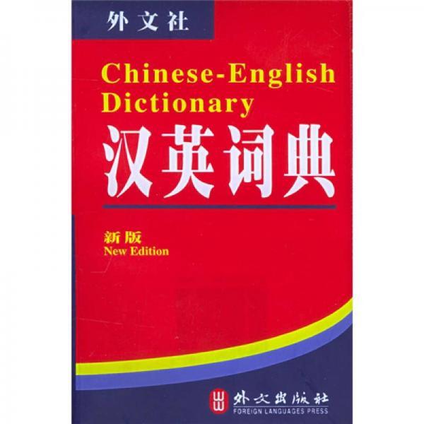 非常英语工具书系列:英汉词典 汉英词典(新版)