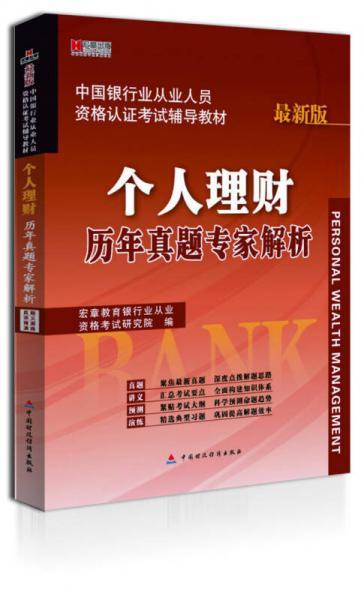 宏章出版·中国银行业从业人员资格认证考试辅导教材:个人理财历年真题专家解析(最新版)